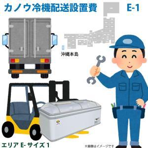 カノウ冷機 低温フリーザー ショーケース 配送設置費 エリアE サイズ1|yp-com