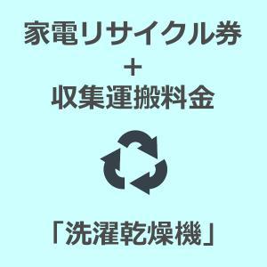 「家電リサイクル券」+「収集運搬費」(洗濯乾燥機10kgまで)※代引不可 yp-com