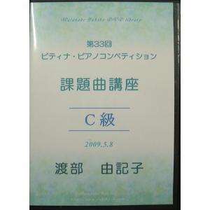 PTNA2009課題曲講座「C級 課題曲全曲」|ypcfuna