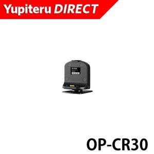 オプション品 受信機能内蔵クレードル OP-CR30 Yupiteru公式直販|ypdirect