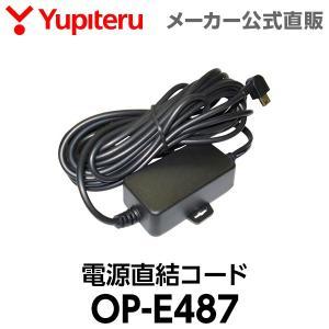 オプション品 電源直結コード OP-E487 Yupiteru公式直販