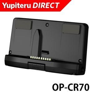 オプション品 受信機能内蔵クレードル OP-CR70 Yupiteru公式直販