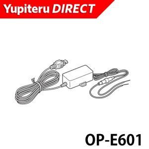 オプション品 OP-E601 ユピテル USB電源直結コード YUPITERU OPE601 Yupiteru公式直販
