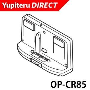 オプション品 受信機能内蔵クレードル OP-CR85 Yupiteru公式直販