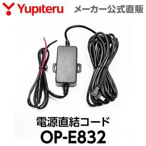 オプション品 ユピテル 電源直結コード OP-E832 Yupiteru公式直販