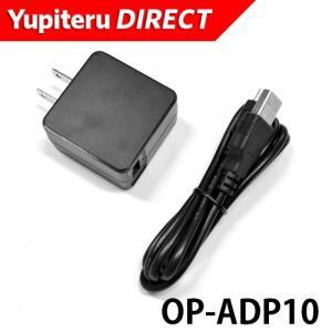オプション品 ユピテル ACアダプター OP-ADP10 Yupiteru公式直販