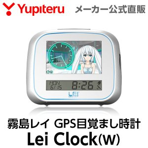 霧島レイ 目覚まし時計 Lei Clock(W) ホワイト LeiClock Yupiteru公式直販|ypdirect
