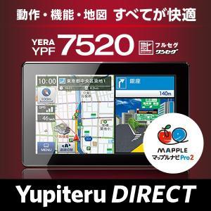 SALE ユピテル ポータブルナビゲーション YPF7520 7インチ 8GB内蔵メモリ 2016年春版最新地図搭載 YERA|ypdirect