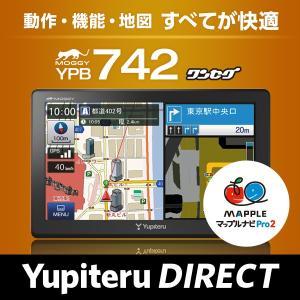 SALE ユピテル ポータブルナビゲーション YPB742 7インチ 8GB内蔵メモリ 2016年春版最新地図搭載 MOGGY|ypdirect