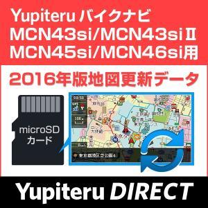 バイクナビ MCN43si/MCN43siII/MCN45si/MCN46si用 2016年版地図更新データ VUSD-M16 Yupiteru公式直販