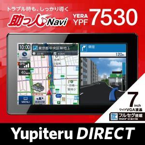 ユピテル ポータブルナビゲーション YPF7530 7インチ 8GB内蔵メモリ 2017年最新地図搭載|ypdirect