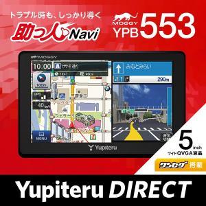 ユピテル ポータブルナビゲーション YPB553 5インチ 4GB内蔵メモリ 2017年最新地図搭載|ypdirect