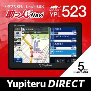 ユピテル ポータブルナビゲーション YPL523 5インチ 4GB内蔵メモリ 2017年最新地図搭載|ypdirect