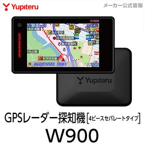《衝撃!52%OFF》ユピテル GPSレーダー探知機 4ピースセパレートタイプ W900 ( WEB限定 / 取説ダウンロード版 ) 3年保証 公式直販 送料無料|ypdirect