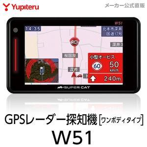 《セール価格》ユピテル GPS&レーダー探知機 SUPER CAT W51 ( WEB限定 / 取説ダウンロード版 ) 3年保証 公式直販 送料無料|ypdirect