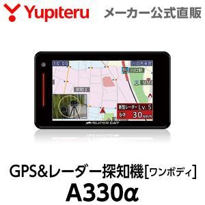《再値下げ》ユピテル GPS&レーダー探知機 A330α ( WEB限定 / 取説ダウンロード版 ) 3年保証 日本製 公式直販 送料無料|ypdirect