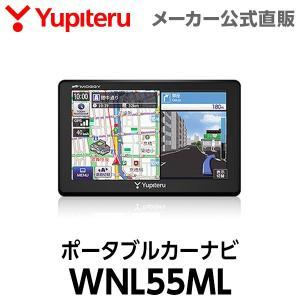 ユピテル ポータブルナビ 2019年春版地図  TV非搭載 WNL55ML ( WEB限定 / 取説ダウンロード版 ) 公式直販 送料無料 ※本商品はストアポイント2倍