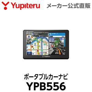 ユピテル ポータブルカーナビ 2020年春版地図 ワンセグ搭載 コンパクト YPB556 公式直販 ...