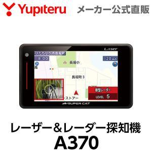 【NEW】レーザー&レーダー探知機 ユピテル A370 3年保証 日本製 送料無料 新型レーザー式&新型レーダー式オービス対応( WEB限定 / 取説DL版 )の画像