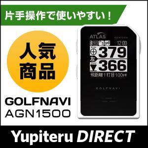 SALE ユピテル GPSゴルフナビ ATLAS GOLFNAVI AGN1500 Yupiteru公式直販|ypdirect
