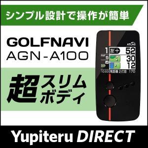 SALE AGN-A100 ユピテルゴルフナビ 高感度GPS 高低差表示 Yupiteru公式直販