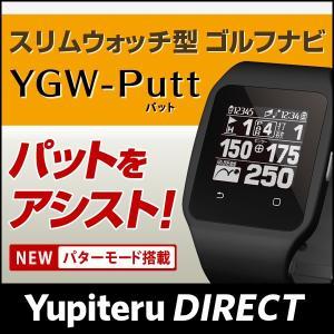 【ユピテル公式直販】 GPSゴルフナビ 【YGW-Putt】 業界最薄 / 厚さ11mm / パットもアシスト / スリムウォッチ型 / スマホ連動 / ゴルフ / ゴルフ用品|ypdirect