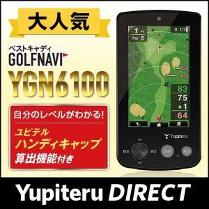 GPSゴルフナビ ユピテル YGN6100 公式直販 送料無料【お求めやすくなりました】 見やすい大画面! オート表示 タッチパネル らくらくボタン|ypdirect