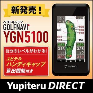 【ユピテル公式直販】 GPSゴルフナビ【YGN5100】ハザードも高低差もOBラインもひと画面でまるわかり / フルカラー / ゴルフ / ゴルフ用品|ypdirect