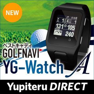 ユピテル GPSゴルフナビ YG-Watch A YG-WatchA 腕時計型GPSゴルフナビ Yupiteru公式直販|ypdirect