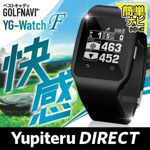 ユピテル GPSゴルフナビ YG-WatchF YG-WatchFine 腕時計型GPSゴルフナビ Yupiteru公式直販|ypdirect