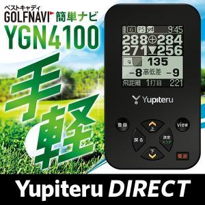 ユピテル GPSゴルフナビ YGN4100 全てが楽に!操作いらずの簡単GPSゴルフナビ|ypdirect