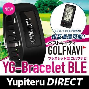 【ユピテル公式直販】GPSゴルフナビ 【YG-Bracelet BLE】 Bluetooth対応 / ブレスレット型 / 業界初 / 気圧センサー採用 / ゴルフ / ゴルフ用品|ypdirect