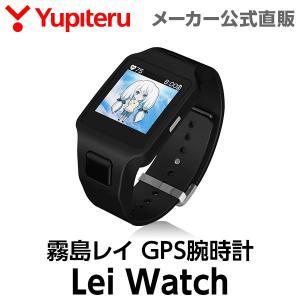 霧島レイ Lei Watch レイウォッチ GPS腕時計 Yupiteru公式直販|ypdirect