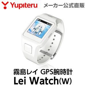 霧島レイ 限定1000台!リミテッドモデル Lei Watch(W) レイウォッチ GPS腕時計 Yupiteru公式直販|ypdirect