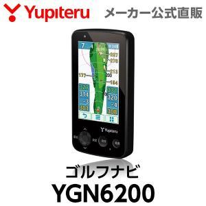 【ユピテル公式直販】 GPSゴルフナビ【YGN6200】プレーに必要な情報をオート表示 / 測位精度がより向上 / タッチパネル&らくらくボタン / ゴルフ / ゴルフ用品|ypdirect