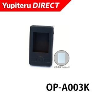 オプション品 AGN3100 3000用シリコンジャケット(ブラック)OP-A003K Yupiteru公式直販|ypdirect