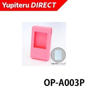 オプション品 AGN3100 3000用シリコンジャケット(ピンク)OP-A003P Yupiteru公式直販|ypdirect