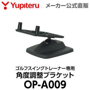 オプション品 角度調節ブラケット OP-A009 Yupiteruオプション品ユピテル Yupiteru公式直販|ypdirect