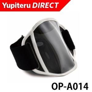 オプション品 ASG-R01用アームポシェット OP-A014 Yupiteru公式直販|ypdirect