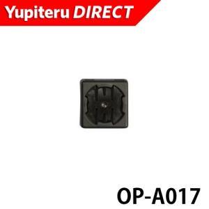 オプション品 自転車用マウントブラケット OP-A017 Yupiteru公式直販|ypdirect