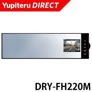 週末SALE DRY-FH220M ドライブレコーダー ユピテル ミラータイプ Yupiteru公式直販