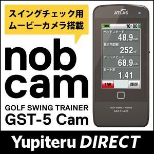 週末SALE ユピテル ゴルフスイングトレーナー GST-5Cam Yupiteru公式直販