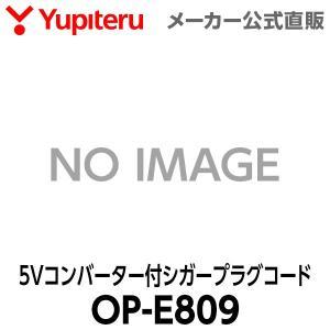 オプション品 5Vコンバーター付シガープラグコードOP-E809 Yupiteru公式直販|ypdirect