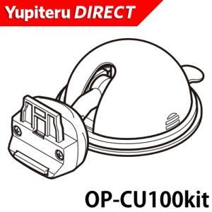 オプション品 ユピテル 吸着盤クレードルキット OP-CU100kit Yupiteru公式直販