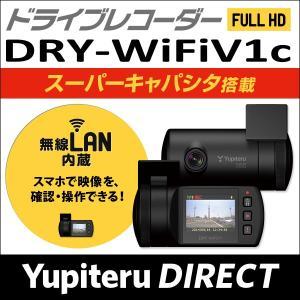 DRY-WiFiV1c ドライブレコーダー ユピテル Yupiteru公式直販