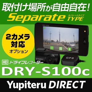 ユピテル ドライブレコーダー DRY-S100c セパレートタイプ Yupiteru公式直販|ypdirect