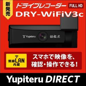 SALE 新製品 DRY-WiFiV3c ドライブレコーダー ユピテルYupiteru Yupiteru公式直販