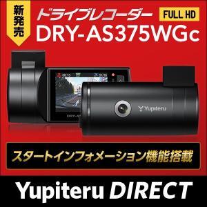 SALE ユピテル ドライブレコーダー DRY-AS375WGc 衝撃録画対応 アクティブセーフティ―機能搭載 Yupiteru公式直販 新製品|ypdirect