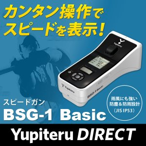 ユピテル スピードガン BSG-1Basic Yupiteru公式直販|ypdirect