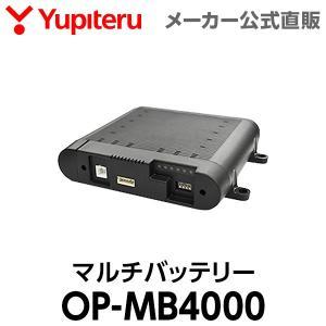 オプション品 ユピテル 駐車記録時の電源供給 マルチバッテリー OP-MB4000 Yupiteru公式直販